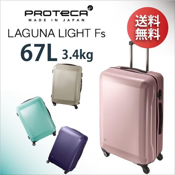 エース プロテカ ラグーナライト FS 02743 67L ジ...