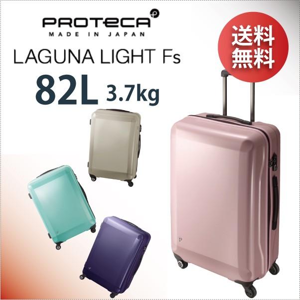 エース プロテカ ラグーナライト FS 02744 82L ジ...