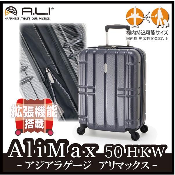 アジアラゲージ ALI-MAX50HKW アリマックス エキ...