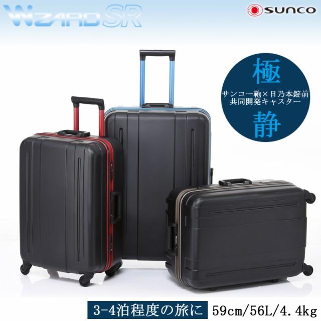 SUNCO/サンコー鞄 ウィザードSR(WIZARD SR)カラー...