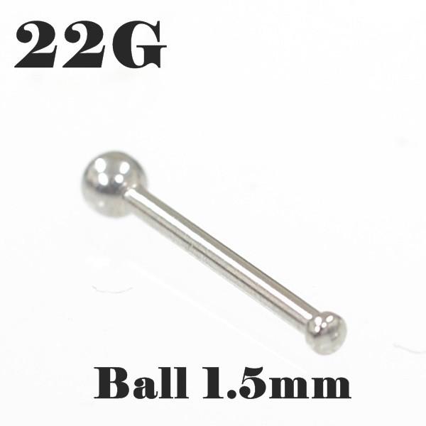 ボール型/1.5mm ノーズスタッド/ 鼻ピアス/ハナ...