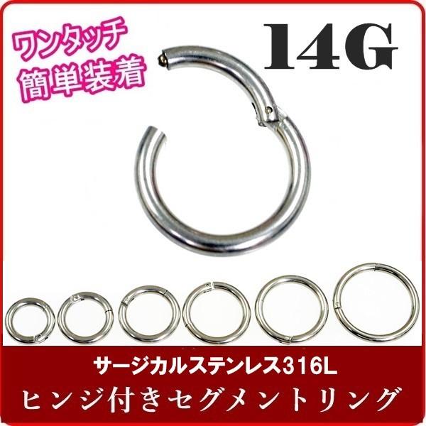 セグメントリング ワンタッチタイプ 【14G/1.6mm...