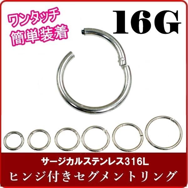セグメントリング ワンタッチタイプ 【16G/1.2mm...