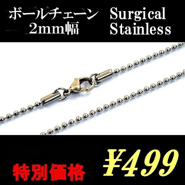 ステンレスネックレス /ボール/チェーン 【2.0mm...