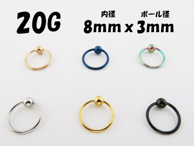 キャプティブビーズリング 選べる6カラー【20G/0....