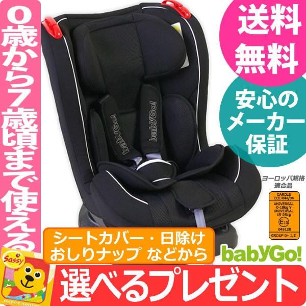 【送料無料】BabyGo! チャイルドシート 0-7 ブラ...