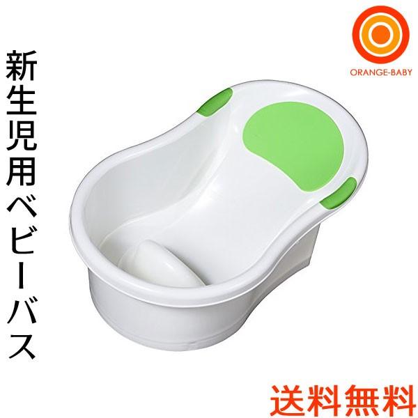 新生児用ベビーバス【送料無料 沖縄・一部地域を...