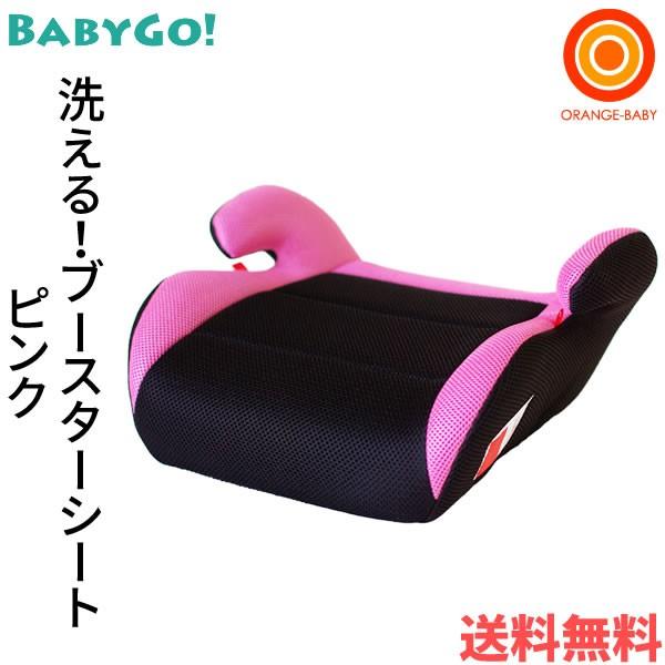 【8月中旬入荷予約分】BabyGo! 洗濯機で洗える!...