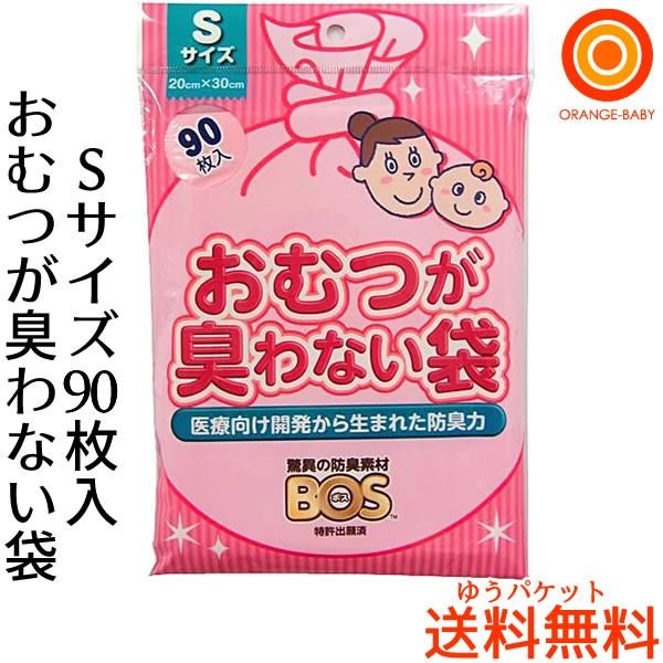 クリロン化成 おむつが臭わない袋BOSベビー用 (S...