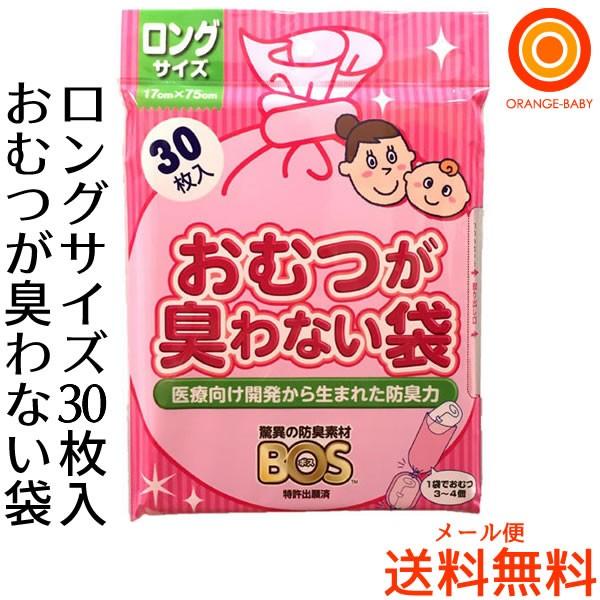 クリロン化成 驚異の防臭袋BOSベビー用( ロング...