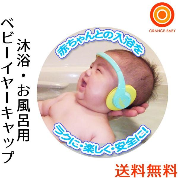 赤ちゃんの耳に水が入るのを防ぐ 沐浴・お風呂用...