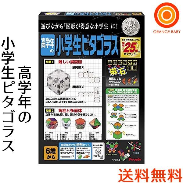 ピープル 高学年の小学生ピタゴラス【送料無料 ...