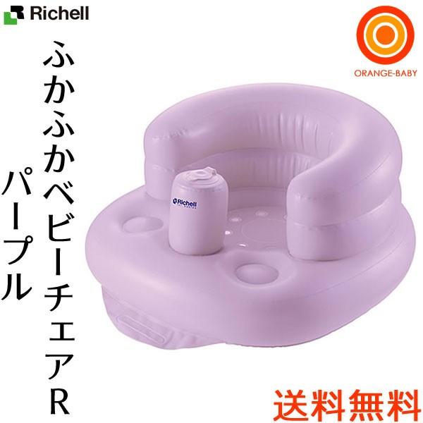 リッチェル ふかふかベビーチェアR パープル(PU)...