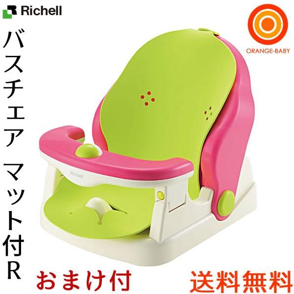 【送料無料】リッチェル バスチェア マット付R