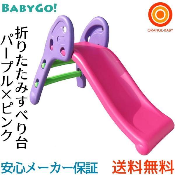 BabyGo! 折りたたみすべり台 パープル×ピンク【...
