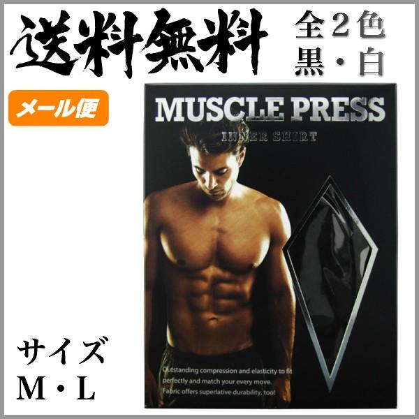 【送料無料】MONOVO マッスルプレス〜MUSCLE PRES...