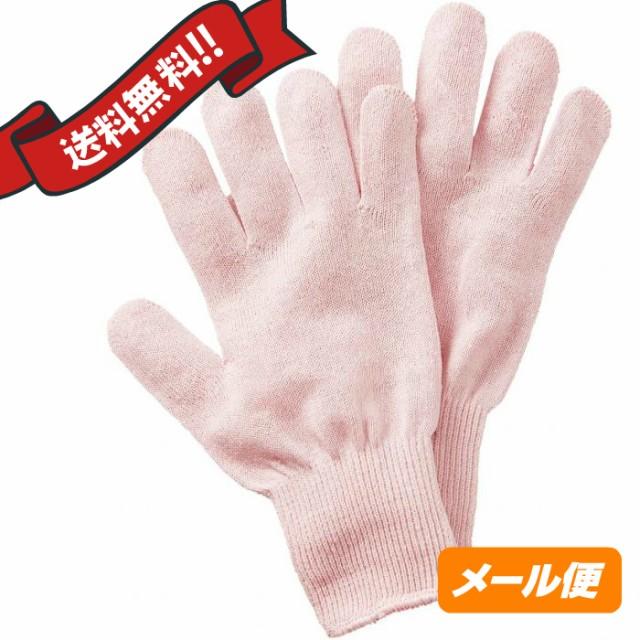 【送料無料】全2色 シルク混おやすみ手袋 メール...