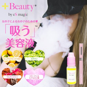 KAMRY MICRO Vapor 本体 & プラスビューティー(+...