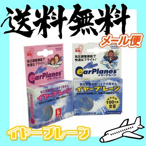 【送料無料】 イヤープレーン メール便 耳栓