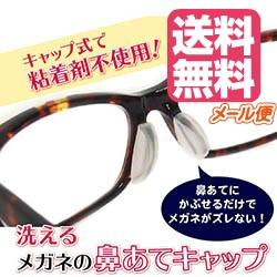 【送料無料】 洗えるメガネの鼻あてキャップ メー...