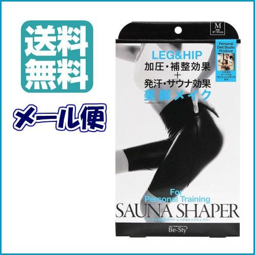 【送料無料】 SAUNA SHAPER パーソナル加圧サウナ...