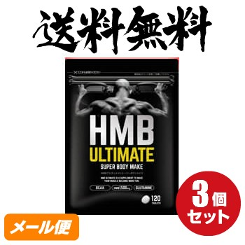 【送料無料】お得な3個セット HMBアルティメイト...