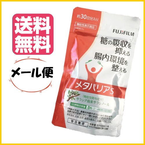【送料無料】 メタバリアS<袋タイプ> 約30日分 ...