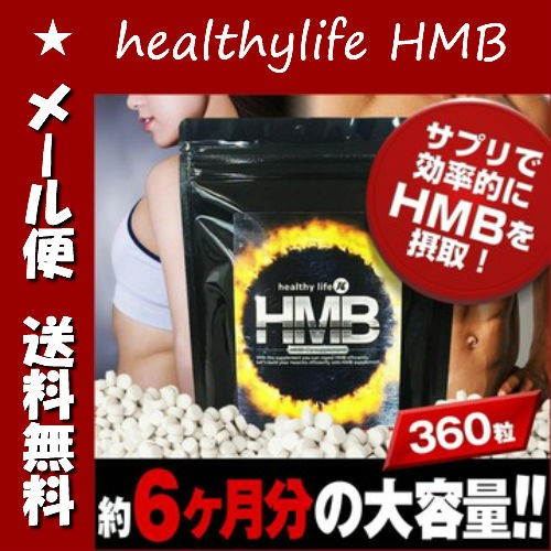 【送料無料】 healthylife HMB 360粒 大容量約6か...