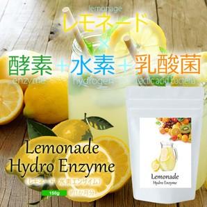 【送料無料】 レモネード水素エンザイム 150g メ...