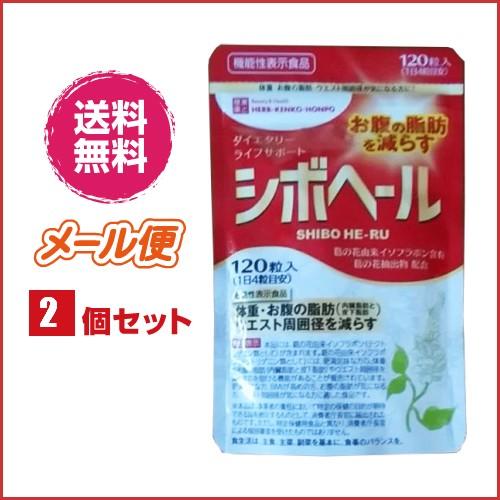 【送料無料】 お得な2袋セット シボヘール 120粒...