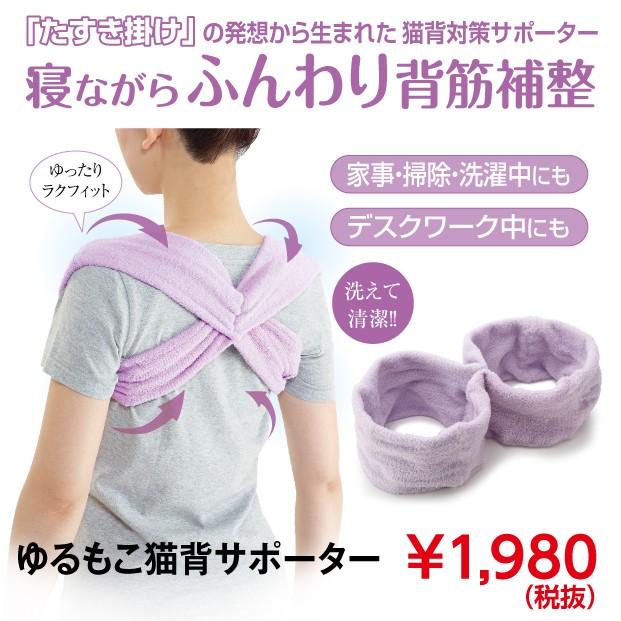 【送料無料】 ゆるもこ猫背サポーター 日本伝統の...