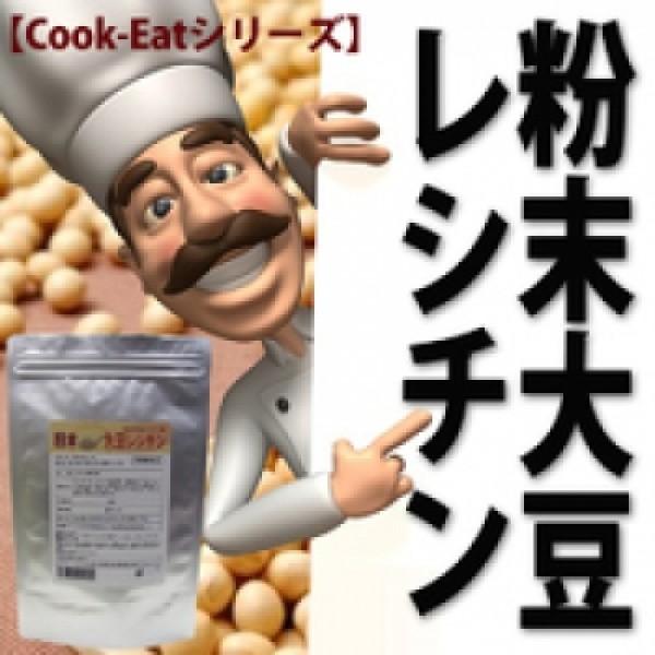 毎日の食卓に【Cook-Eatシリーズ】 粉末大豆レシ...
