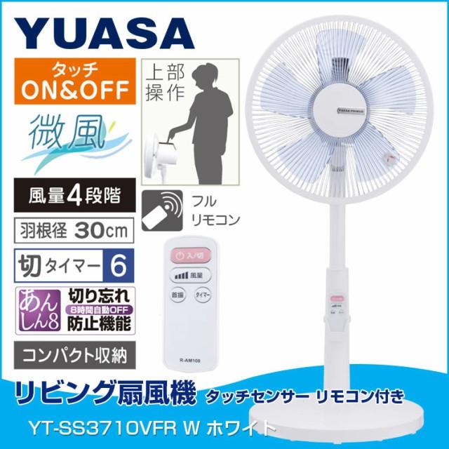ユアサ リビング扇風機 タッチセンサー リモコン...