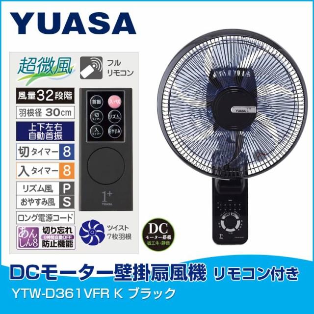 ユアサ 壁掛扇風機 DCモーター 扇風機 リモコン付...
