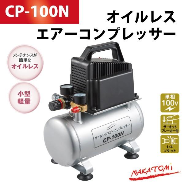 ナカトミ オイルレスエアーコンプレッサー CP-100...