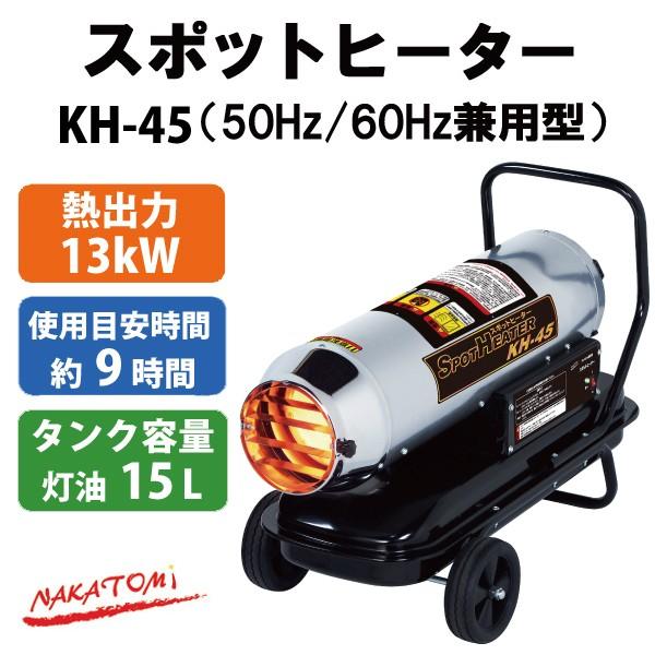 ナカトミ スポットヒーター KH-45 50/60Hz兼用...