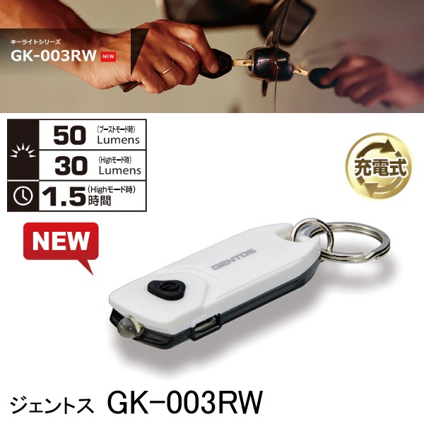 NEWキーライト ジェントス キーライト GK-003RWLE...