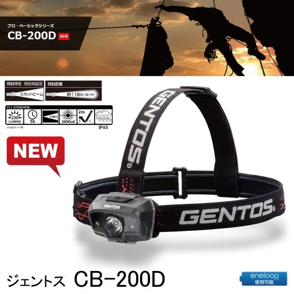 NEW ジェントス ヘッドライト CB-200D  LEDライト...