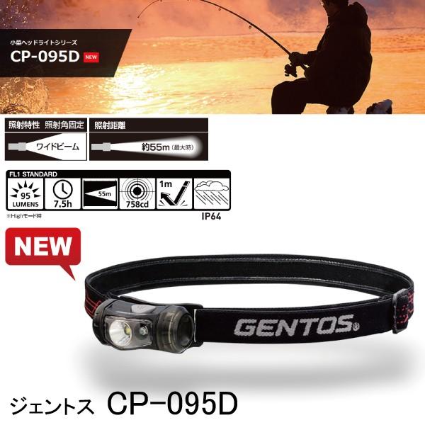 NEW ジェントス ヘッドライト CP-095DLEDライト単...