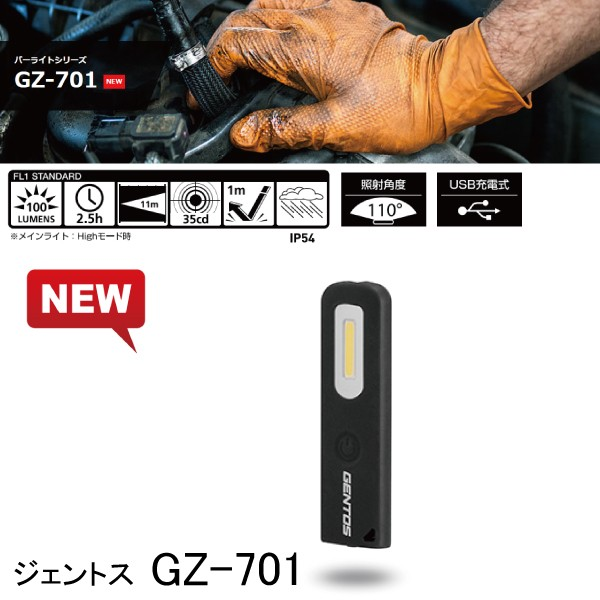 NEW 送料無料  ジェントス ワークライト GZ-701...