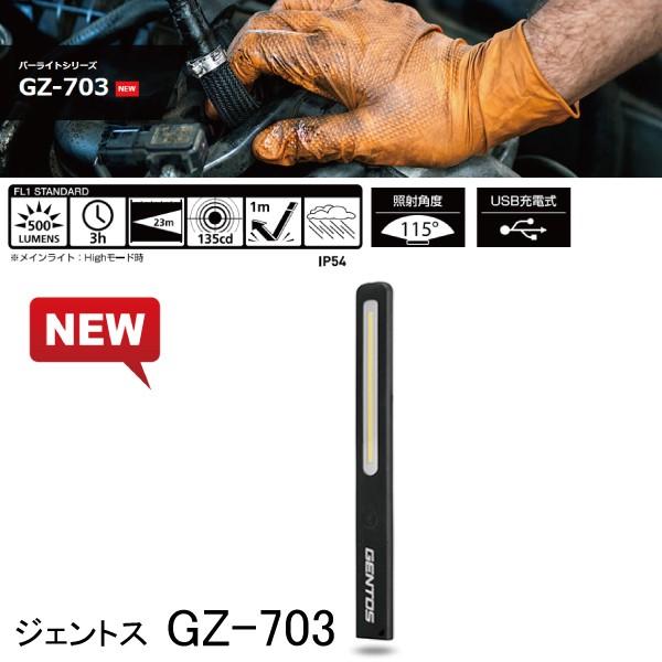 NEW 送料無料  ジェントス ワークライト GZ-703...