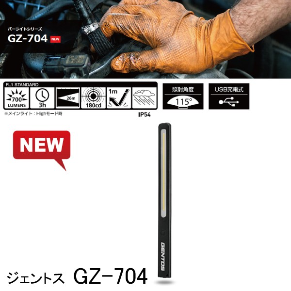 NEW 送料無料  ジェントス ワークライト GZ-704...