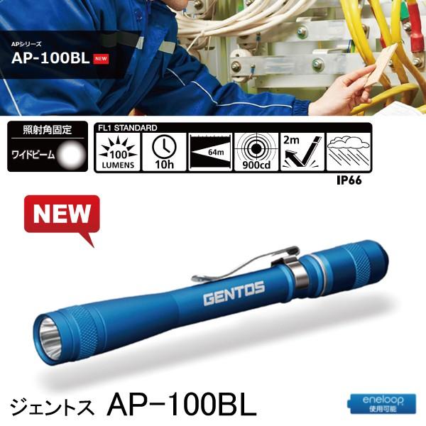 NEW ジェントス ペンライト AP-100BL LEDライト ...