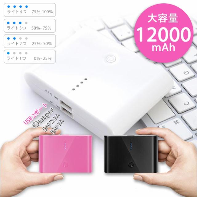モバイルバッテリー 大容量 12000mAh 充電器/スマ...