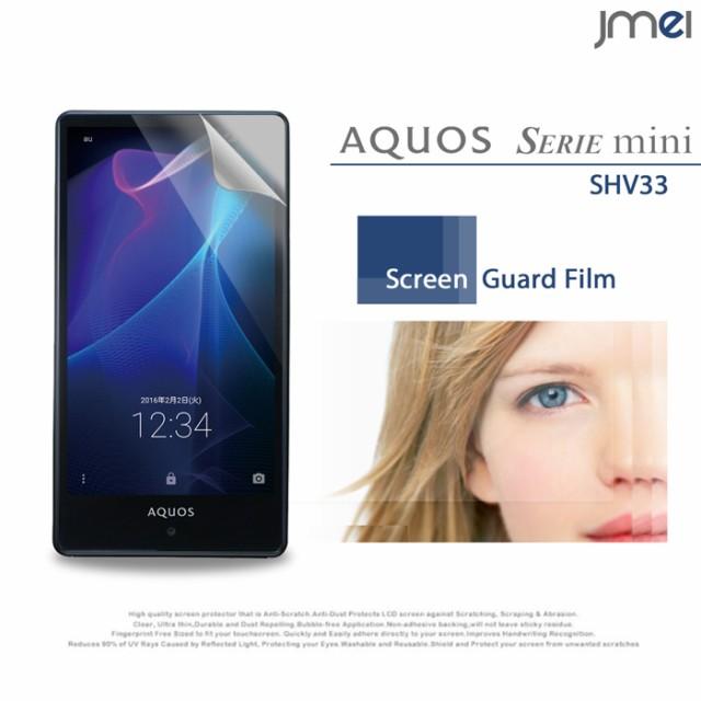 AQUOS SERIE mini SHV33 2枚セット!指紋防止光沢...