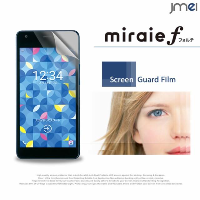 miraie f KYV39 2枚セット!指紋防止光沢保護フィ...