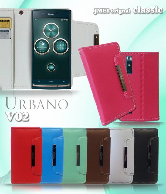 URBANO V02 au ケース/カバー パステル手帳ケース...