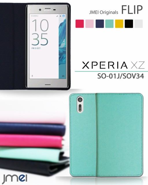 Xperia XZs SO-03J SOV35/Xperia XZ SO-01J/SOV34...