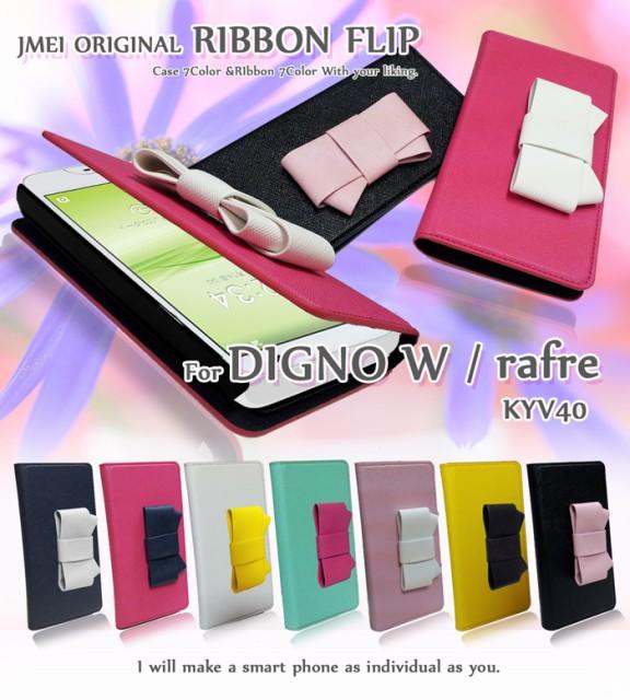 rafre KYV40/DIGNO W ケース/カバー JMEIオリジナ...