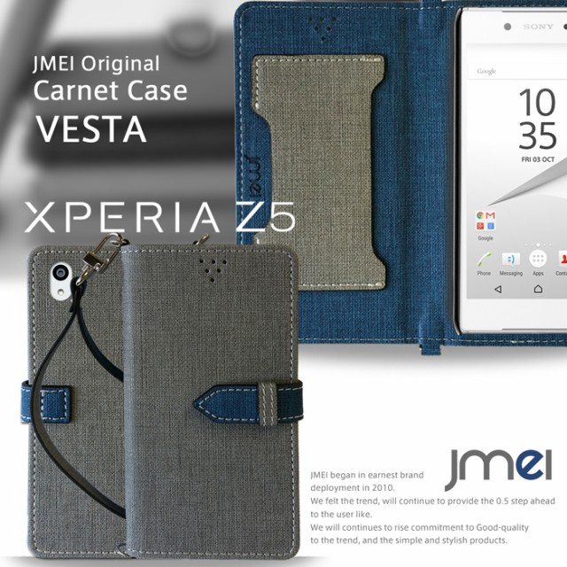 bec4a7baad Xperia Z5 SO-01H/SOV32 ケース/カバー JMEIオリジナルカルネケース VESTA スマートフォン